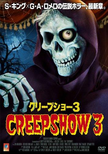 クリープショー3 [DVD]の詳細を見る