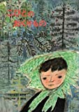 こびとのおくりもの (1966年) (〈こどものとも〉傑作集〈10〉)