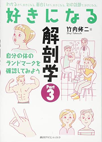 好きになる解剖学 Part3 (KS好きになるシリーズ)