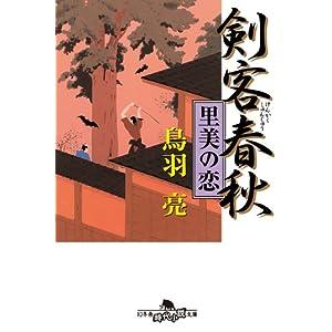 剣客春秋―里美の恋