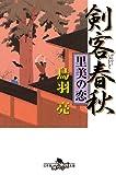 剣客春秋 里美の恋 (幻冬舎時代小説文庫)