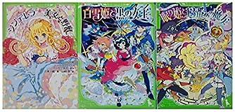 プリンセス・ストーリーズシリーズ[角川つばさ文庫] 1-3巻セット