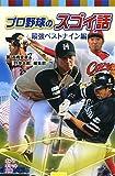(809-5)プロ野球のスゴイ話 最強ベストナイン編 (ポプラポケット文庫)