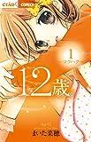 12歳。1 (1) (ちゃおフラワーコミックス)