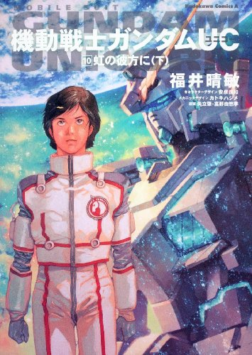 機動戦士ガンダムUC (10)  虹の彼方に (下) (角川コミックス・エース 189-12)の詳細を見る