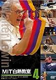 NHK DVD MIT白熱教室 DVD4[DVD]