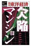 欠陥マンション―週刊東洋経済eビジネス新書No.155