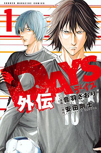 DAYS外伝(1) (講談社コミックス)