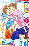 フラレガール 1 (花とゆめコミックス)