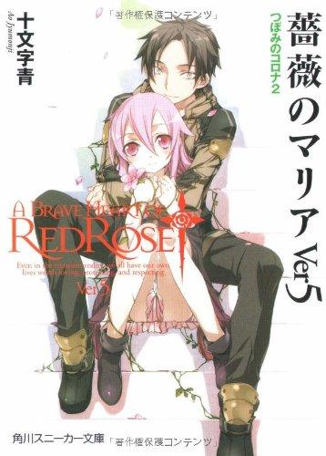 薔薇のマリア Ver5  つぼみのコロナ2 (角川スニーカー文庫)の詳細を見る