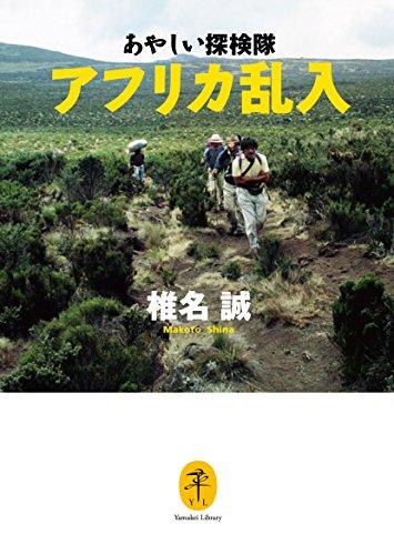 あやしい探検隊 アフリカ乱入 (ヤマケイ文庫)