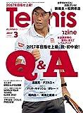 月刊テニスマガジン 2017年 03月号 [雑誌]