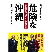 危険な沖縄 親日米国人のホンネ警告