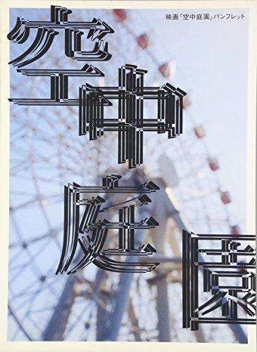 映画『空中庭園』パンフレットの詳細を見る