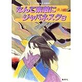 なんて素敵にジャパネスク〈8 炎上編〉 (コバルト文庫)
