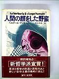 人間の顔をした野蛮 (1978年) (Hayakawa nonfiction)