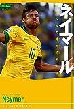ネイマール ブラジルの絶対的エース (スポーツノンフィクション)