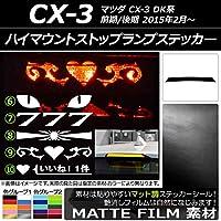 AP ハイマウントストップランプステッカー マット調 マツダ CX-3 DK系 前期/後期 2015年02月~ オレンジ タイプ8 AP-CFMT3372-OR-T8