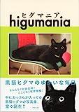 ヒグマニア―黒猫ヒグマのゆかいな毎日