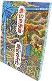「進化の迷路」「昆虫の迷路」遊んで学べる「生き物」BOXセット