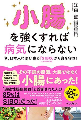 小腸を強くすれば病気にならない 今、日本人に忍び寄る「SIBO」(小腸内細菌増殖症)から身を守れ!