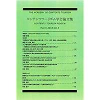 コンテンツツーリズム学会論文集5