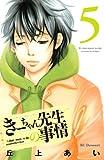 きーちゃん先生の事情(5) (デザートコミックス)