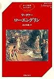 オペラ対訳ライブラリー ワーグナー/ローエングリン(単行本)