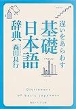 違いをあらわす「基礎日本語辞典」 (角川ソフィア文庫)