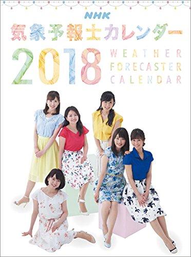 NHK気象予報士 2018年 カレンダー 壁掛け B3 CL-224