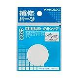 カクダイ 洗面器用ホールキャップ 4308