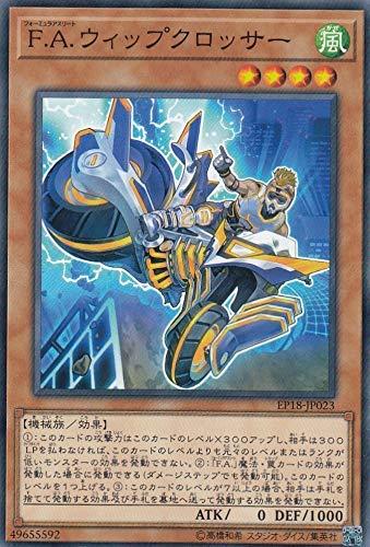 F.A.ウィップクロッサー ノーマル 遊戯王 エクストラパック2018 ep18-jp023
