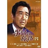 鶴田浩二主演 男たちの旅路 第4部 DVD-BOX 全2枚【NHKスクエア限定商品】
