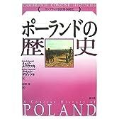 ポーランドの歴史 (ケンブリッジ版世界各国史)