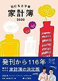 羽仁もと子案家計簿 2020年版 カバー付き 婦人之友社 画像