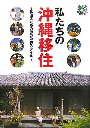 私たちの沖縄移住 (えい文庫 157)の詳細を見る