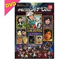 【DVD】 水曜どうでしょう第31弾「ザ・ベスト(奇数)」