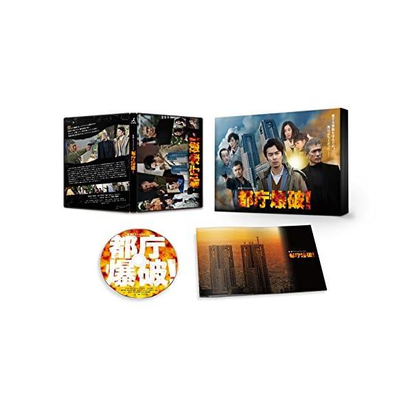 都庁爆破! [DVD]の商品画像