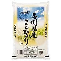 【出荷日に精米】 香川県産 コシヒカリ 白米 5kg 平成30年産 さぬき米