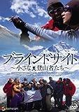 ブラインドサイト 小さな登山者たち デラックス版[DVD]