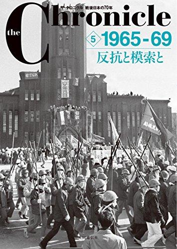 ザ・クロニクル 戦後日本の70年 5 1965-69 反抗と模索と (the Chronicle)の詳細を見る