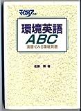 環境英語ABC―英語でみる環境問題