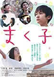 【Amazon.co.jp限定】まく子 Blu-ray豪華版 (オリジナル手ぬぐい付)