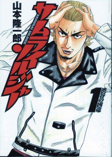 サムライソルジャー 1 (ヤングジャンプコミックス)