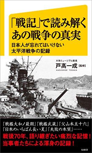 「戦記」で読み解くあの戦争の真実 日本人が忘れてはいけない太平洋戦争の記録 (SB新書)