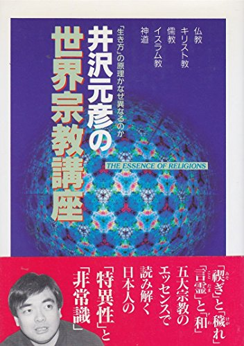 井沢元彦の世界宗教講座―「生き方」の原理がなぜ異なるのか