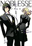 ノブレス NOBLESSE(1) (アクションコミックス)