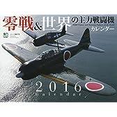 零戦&世界の主力戦闘機カレンダー 2016 ([カレンダー])