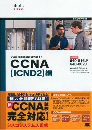 シスコ技術者認定公式ガイド CCNA【ICND2】編(試験番号640-816J/640-802J)の詳細を見る
