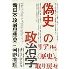 偽史の政治学:新日本政治思想史